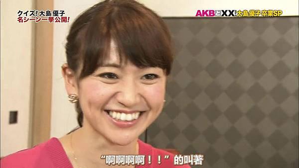 【U-ko字幕組】140320 AKBと××(大島優子卒業SP)_2014323193048