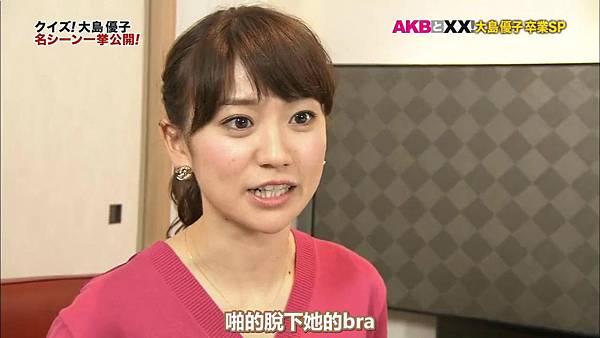 【U-ko字幕組】140320 AKBと××(大島優子卒業SP)_2014323193018