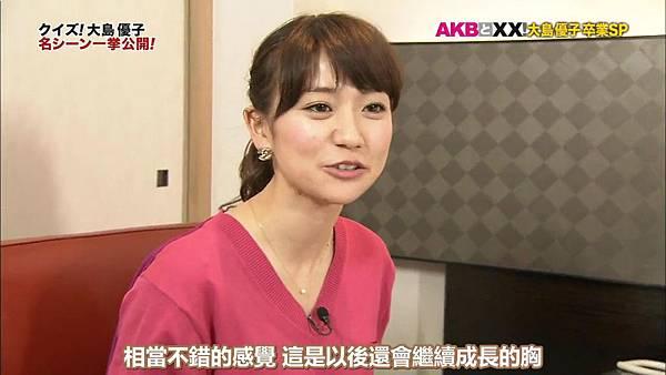 【U-ko字幕組】140320 AKBと××(大島優子卒業SP)_2014323193059
