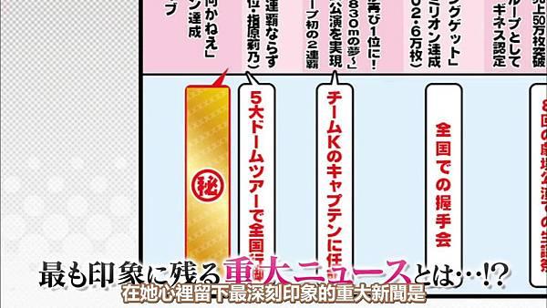 【U-ko字幕組】140320 AKBと××(大島優子卒業SP)_2014323193934
