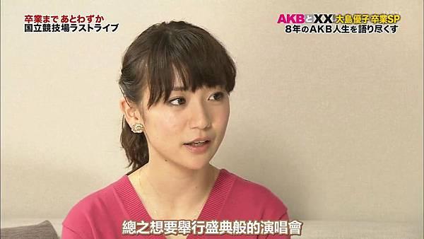 【U-ko字幕組】140320 AKBと××(大島優子卒業SP)_2014323194637