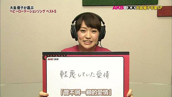 【U-ko字幕組】140320 AKBと××(大島優子卒業SP)_2014323195432