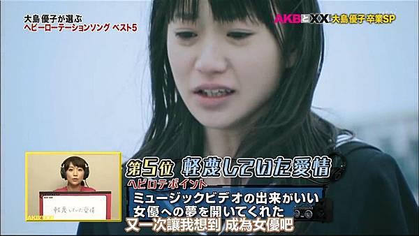 【U-ko字幕組】140320 AKBと××(大島優子卒業SP)_2014323195749