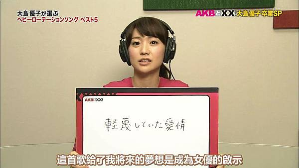 【U-ko字幕組】140320 AKBと××(大島優子卒業SP)_2014323195857