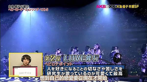 【U-ko字幕組】140320 AKBと××(大島優子卒業SP)_201432320615