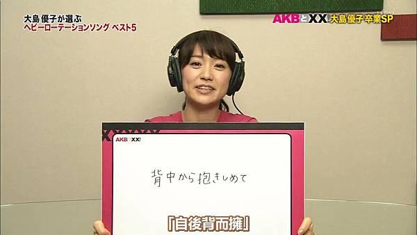 【U-ko字幕組】140320 AKBと××(大島優子卒業SP)_201432320818