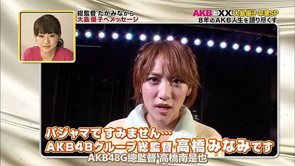【U-ko字幕組】140320 AKBと××(大島優子卒業SP)_2014323201129