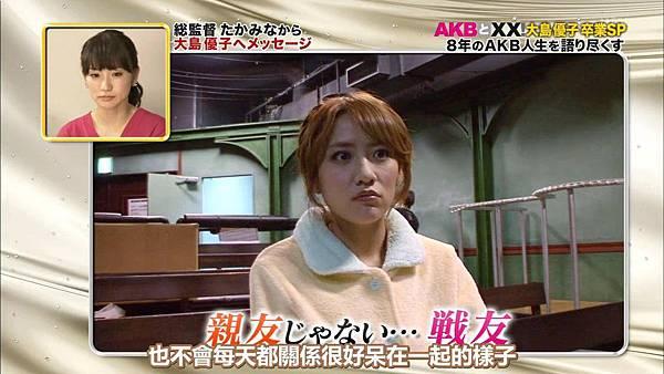 【U-ko字幕組】140320 AKBと××(大島優子卒業SP)_201432320149