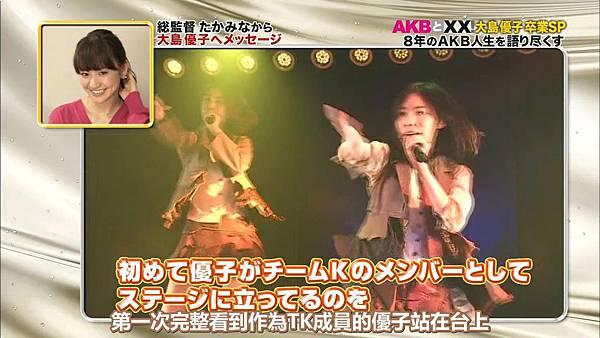 【U-ko字幕組】140320 AKBと××(大島優子卒業SP)_2014323201632