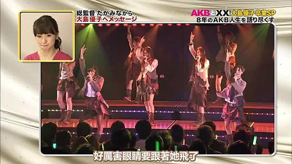 【U-ko字幕組】140320 AKBと××(大島優子卒業SP)_2014323201815