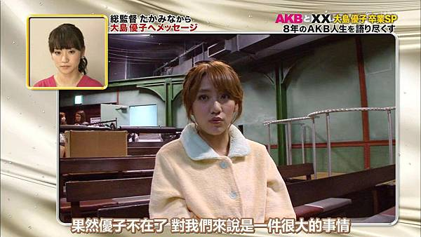 【U-ko字幕組】140320 AKBと××(大島優子卒業SP)_2014323201952
