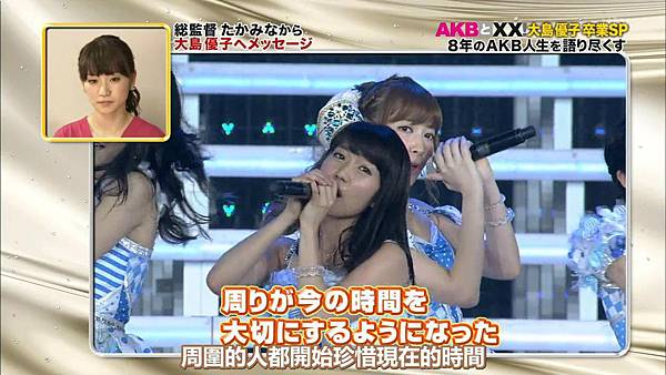 【U-ko字幕組】140320 AKBと××(大島優子卒業SP)_2014323202044
