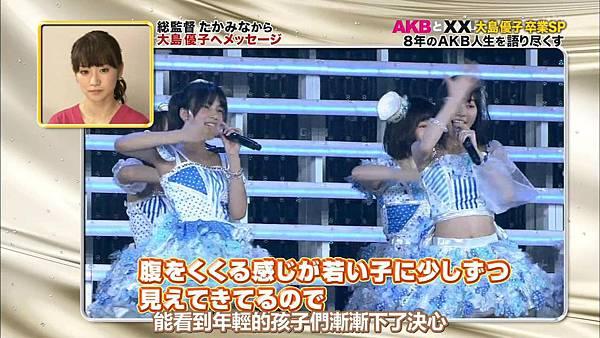 【U-ko字幕組】140320 AKBと××(大島優子卒業SP)_2014323202140