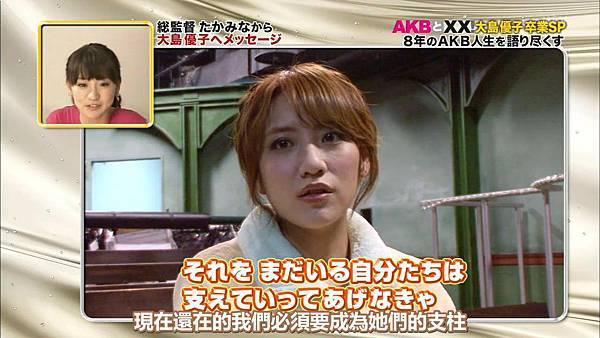 【U-ko字幕組】140320 AKBと××(大島優子卒業SP)_2014323202240