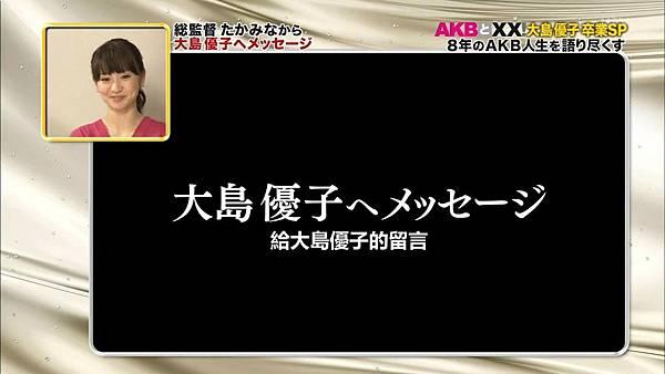 【U-ko字幕組】140320 AKBと××(大島優子卒業SP)_201432320250