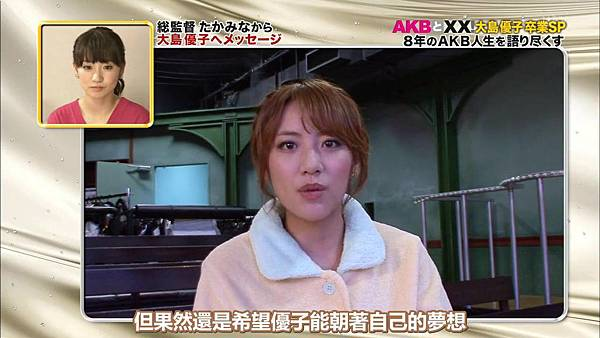 【U-ko字幕組】140320 AKBと××(大島優子卒業SP)_2014323202552