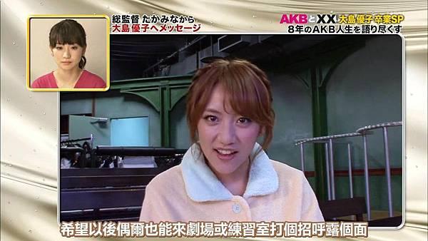 【U-ko字幕組】140320 AKBと××(大島優子卒業SP)_2014323202614