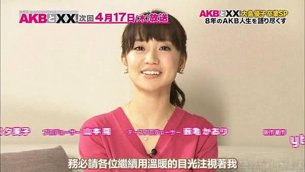 【U-ko字幕組】140320 AKBと××(大島優子卒業SP)_2014323203429
