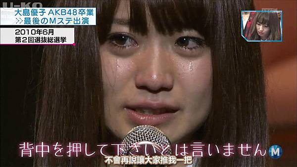 【U-ko字幕組】140321 Music Station(AKB48部分)_2014323232839