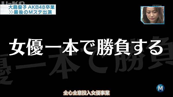 【U-ko字幕組】140321 Music Station(AKB48部分)_2014323233858
