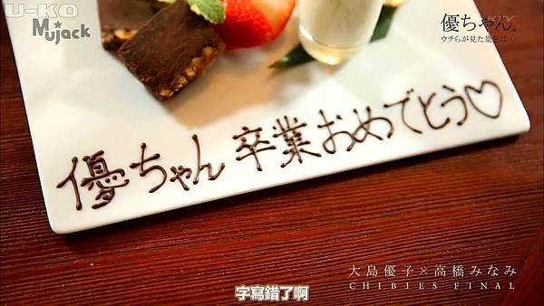 【U-ko字幕組】140321 Mujack_201432805439