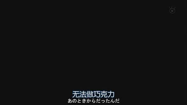 失戀巧克力職人 EP11_201433115245