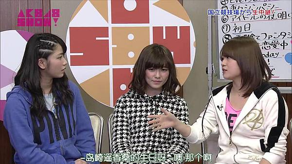【触角革命X盐你一脸】140329 AKB48 SHOW! ep23_20144305249