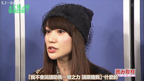 【U-ko字幕組】140405 AKB48SHOW ep24_201449224749