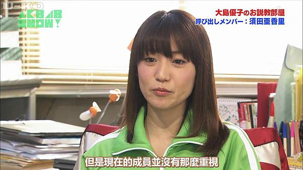 【U-ko字幕組】140405 AKB48SHOW ep24_201449231113