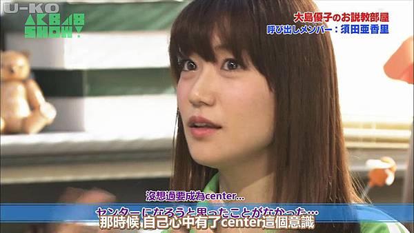 【U-ko字幕組】140405 AKB48SHOW ep24_201449231551