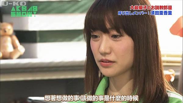 【U-ko字幕組】140405 AKB48SHOW ep24_20144923153