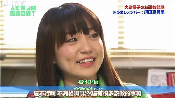 【U-ko字幕組】140405 AKB48SHOW ep24_201449231827