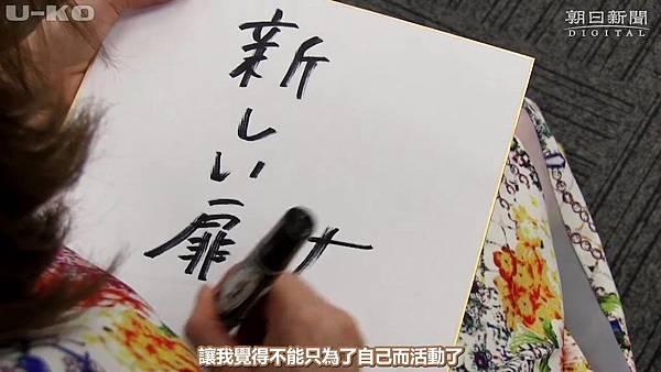 【U-ko字幕組】140509 朝日新聞 AKB的人生論 大島優子_2014512233659
