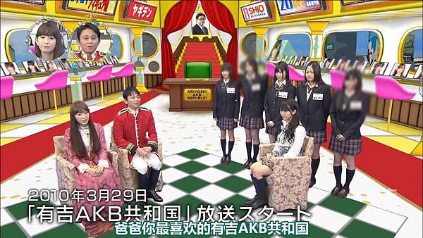 [AKB⑨课]140505 有吉AKB共和国 大岛优子毕业SP ep194_2014524221924