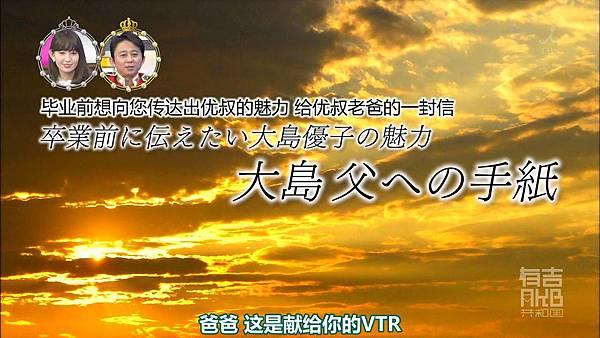 [AKB⑨课]140505 有吉AKB共和国 大岛优子毕业SP ep194_2014524222821
