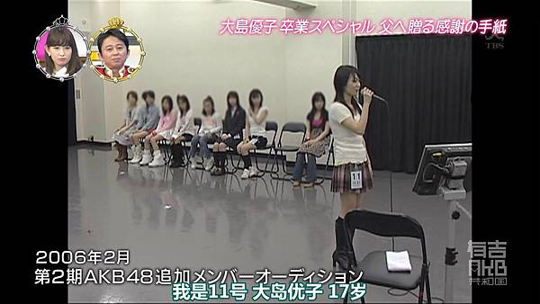 [AKB⑨课]140505 有吉AKB共和国 大岛优子毕业SP ep194_201452422302