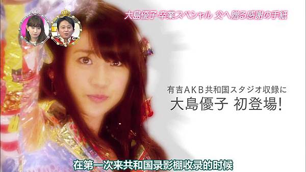 [AKB⑨课]140505 有吉AKB共和国 大岛优子毕业SP ep194_2014524224412