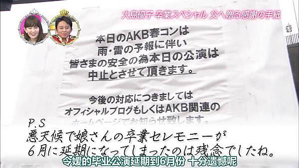 [AKB⑨课]140505 有吉AKB共和国 大岛优子毕业SP ep194_2014524224827