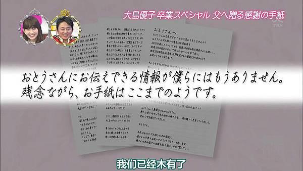 [AKB⑨课]140505 有吉AKB共和国 大岛优子毕业SP ep194_201452422489
