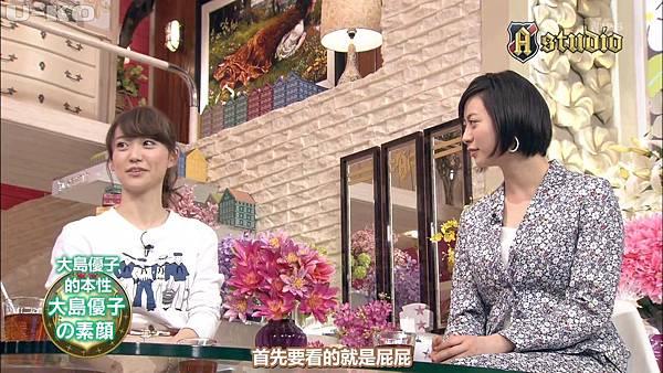 【U-ko字幕組】140530 A-studio_201465283