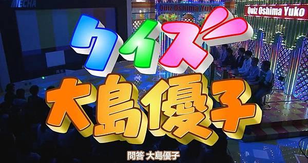 【U-ko字幕組】140614 めちゃ2イケてるッ!大島優子未公開段片_2014618221555