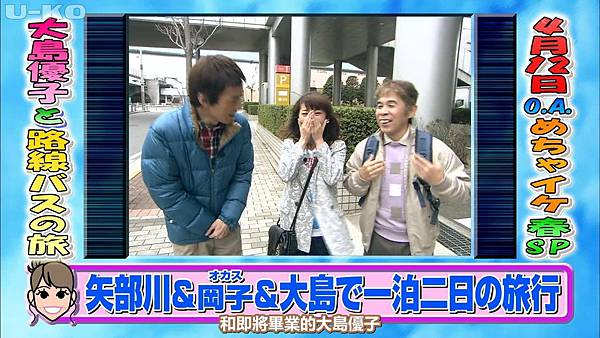 【U-ko字幕組】140614 めちゃ2イケてるッ!大島優子未公開段片_2014618221728