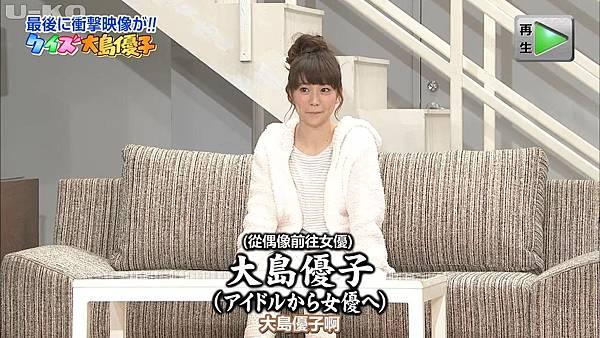 【U-ko字幕組】140614 めちゃ2イケてるッ!大島優子未公開段片_2014618221816