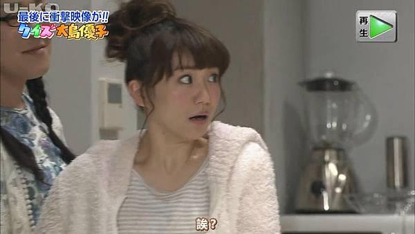 【U-ko字幕組】140614 めちゃ2イケてるッ!大島優子未公開段片_2014618222456