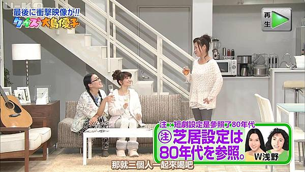 【U-ko字幕組】140614 めちゃ2イケてるッ!大島優子未公開段片_2014618221958