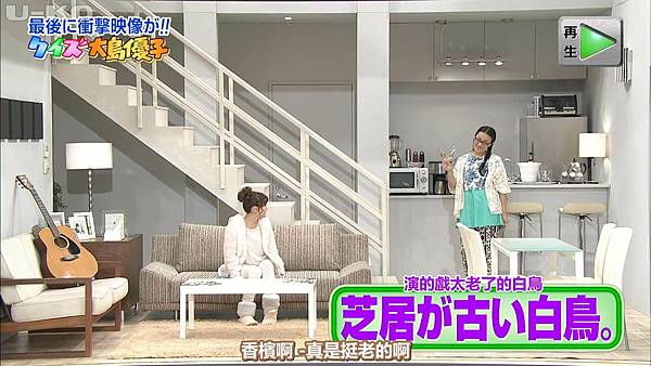 【U-ko字幕組】140614 めちゃ2イケてるッ!大島優子未公開段片_2014618221917