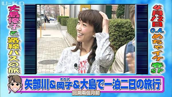 【U-ko字幕組】140614 めちゃ2イケてるッ!大島優子未公開段片_2014618221720
