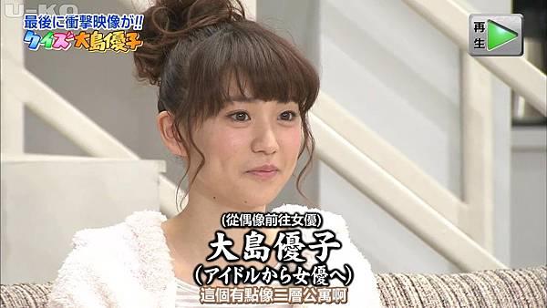 【U-ko字幕組】140614 めちゃ2イケてるッ!大島優子未公開段片_2014618221830