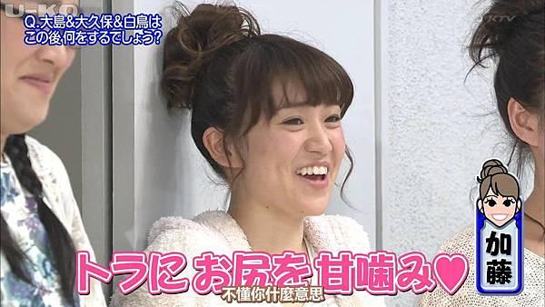 【U-ko字幕組】140614 めちゃ2イケてるッ!大島優子未公開段片_201461822283