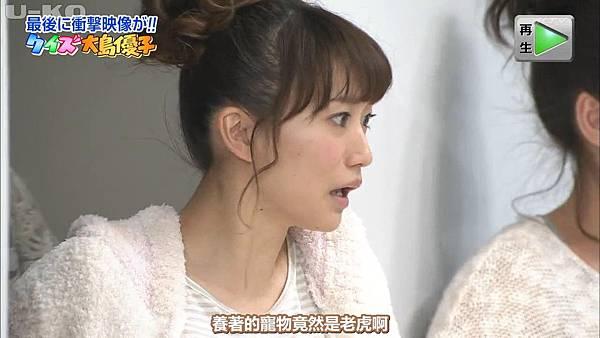 【U-ko字幕組】140614 めちゃ2イケてるッ!大島優子未公開段片_2014618222541